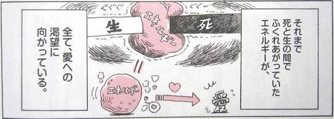 永田カビ_1人交換日記2.JPG