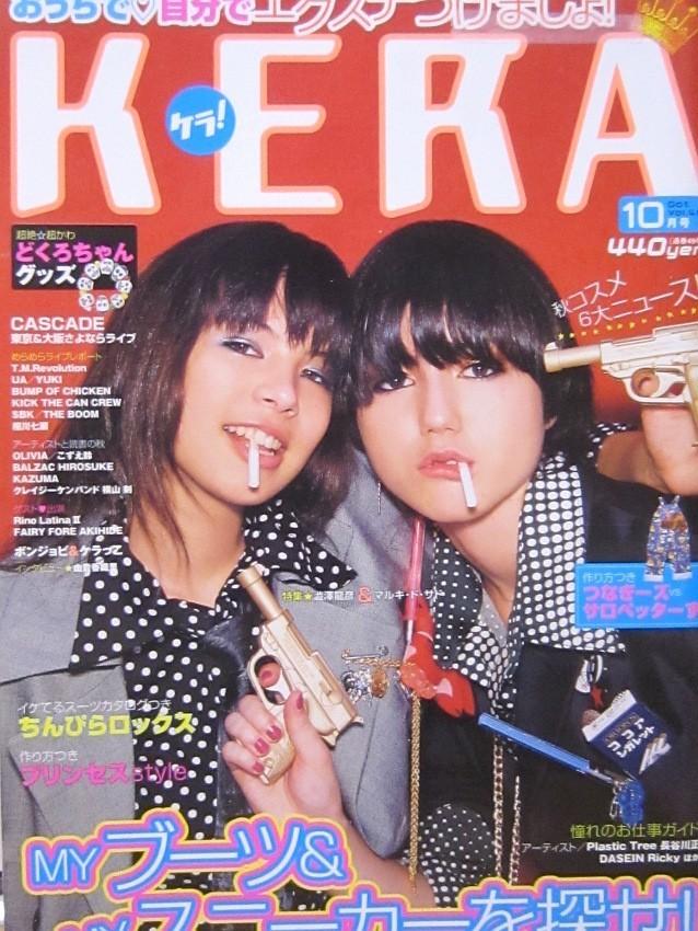 2002年のファッション雑誌「KERA」でしみじみ: 最期には華々しく ...